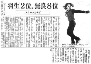 日本海新聞(2016.10.31)