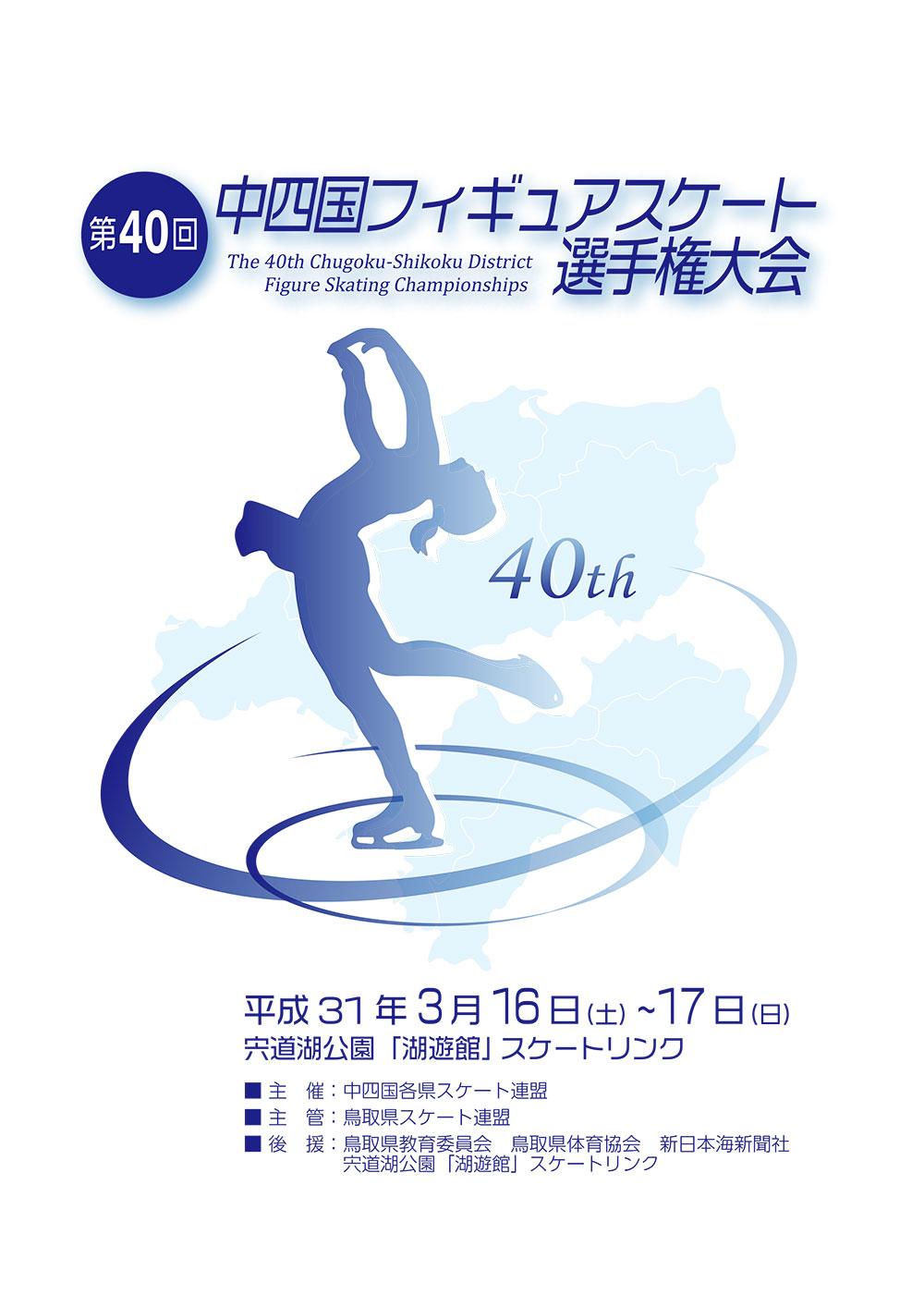 第40回中四国フィギュアスケート選手権大会