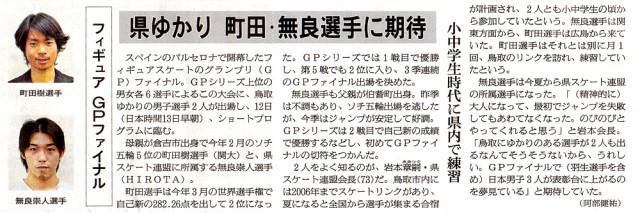 朝日新聞 鳥取版 2014年12月13日