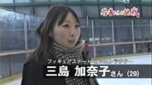 中海テレビ「若者達の挑戦」 フィギュアスケートインストラクター三島加奈子さん