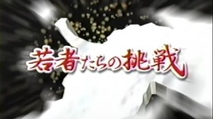 中海テレビ「若者達の挑戦」