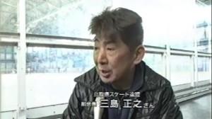 スケートを始めたのは父親・鳥取県スケート連盟副会長・三島正之さんの影響
