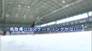 さらに結果を出すにはある問題が・・・鳥取県にはスケートリンクがない