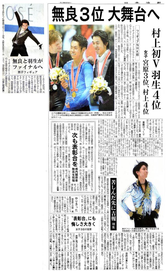 nihonkai-20141130