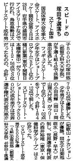 nihonkai-20160129-01