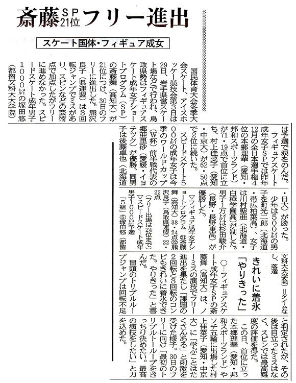 nihonkai-20160130-01