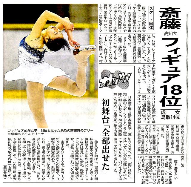 nihonkai-20160131-01