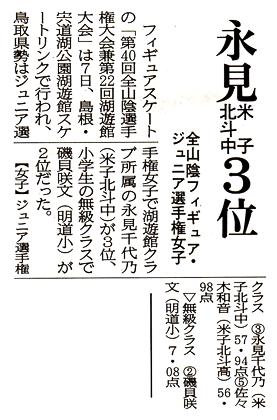 nihonkai-20160207-01