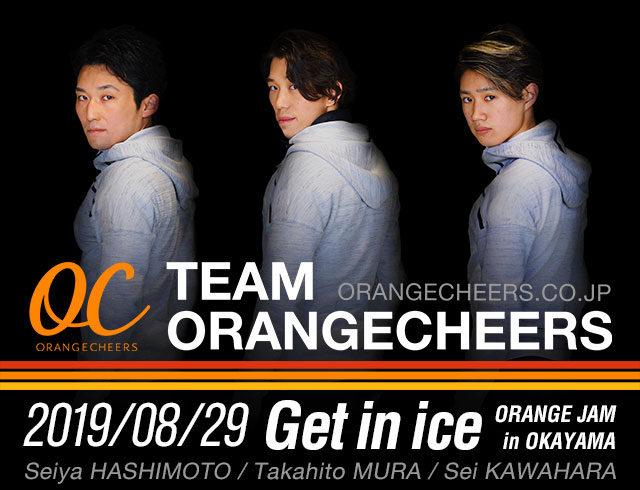 チームオレンジチアーズ Get in ice ORANGE JAM in 岡山