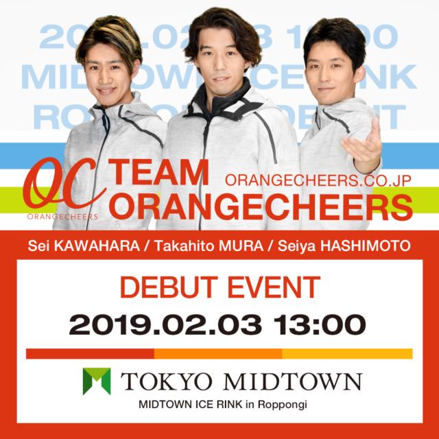 チーム オレンジチアーズ TEAM ORANGE CHEERS