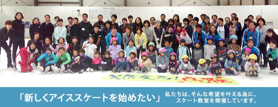 鳥取県 スケート教室